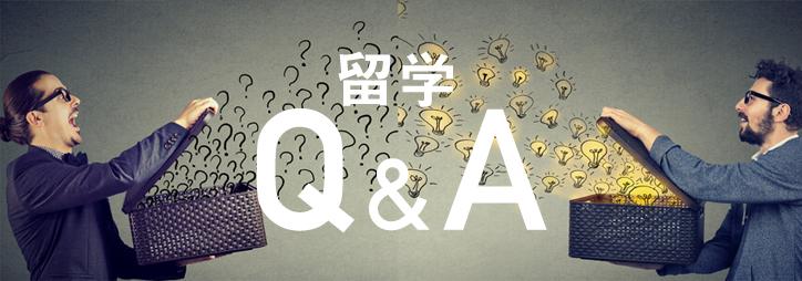 留学Q&A