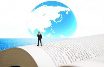 選択肢が豊富な長期留学!メリット・デメリット、気になる費用を紹介