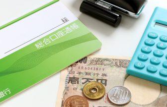 留学までのステップ6.現地で使うお金の準備をしよう|留学前の7ステップ