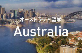 オーストラリア留学