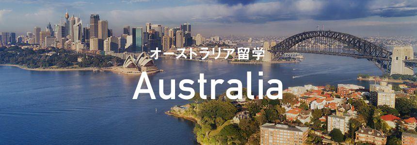 オーストラリア留学 Australia