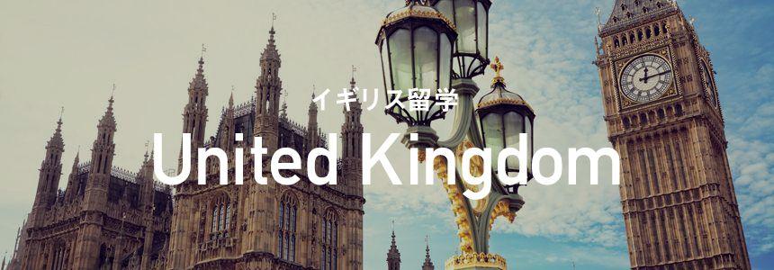 イギリス留学 United Kingdom