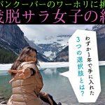 脱サラしてカナダバンクーバーのワーホリに挑戦した26歳女子。留学後わずか1年で手に入れた3つの選択肢とは?|留学生オンラインインタビュー
