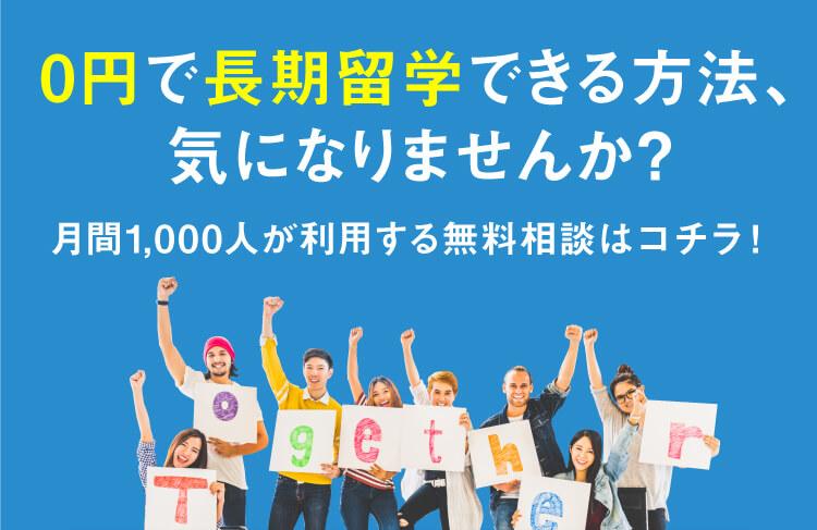 0円で長期留学できる方法、気になりませんか?月間1000人が利用する無料相談はコチラ