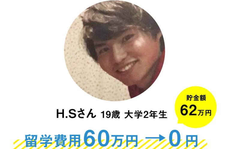 H.Sさん(19歳)大学2年生。オーストラリアのシドニーへの6ヶ月の留学で、他社留学エージェントで留学費用60万円だったのが0円に。さらに貯金62万円もできました。